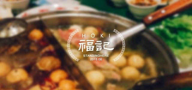 hoki福記-00
