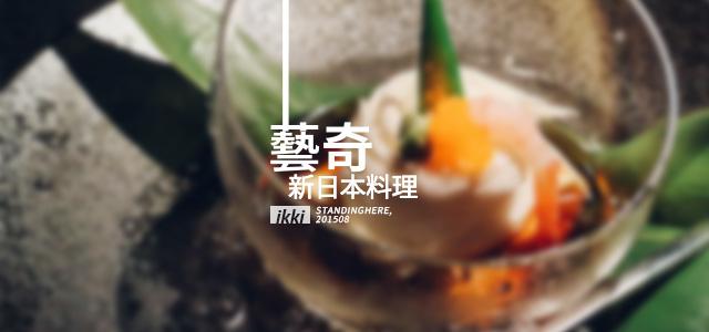 藝奇ikki新日本料理-00