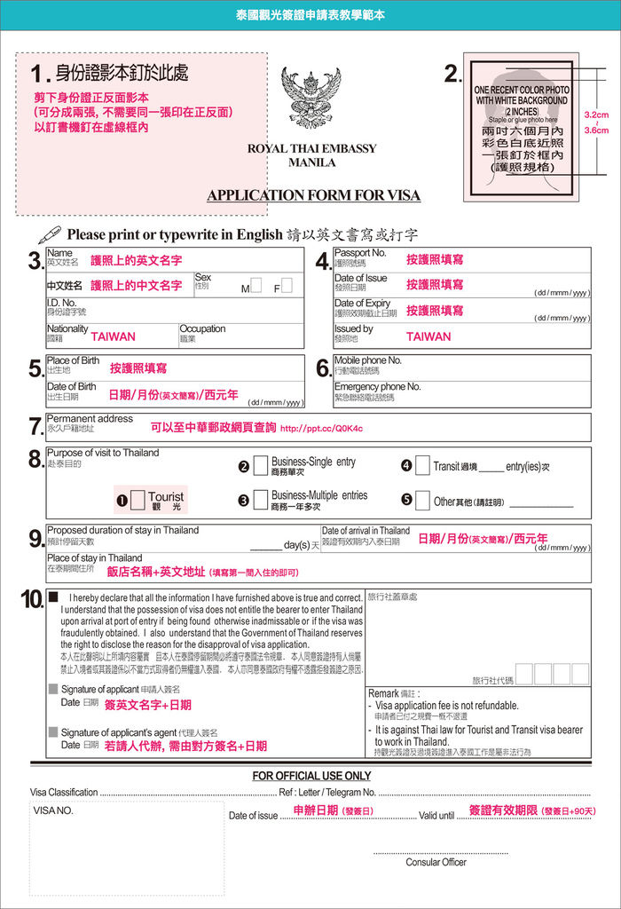 Visa-Application-Form.jpg