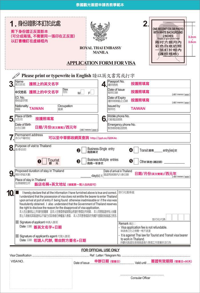 Visa-Application-Form.jpg