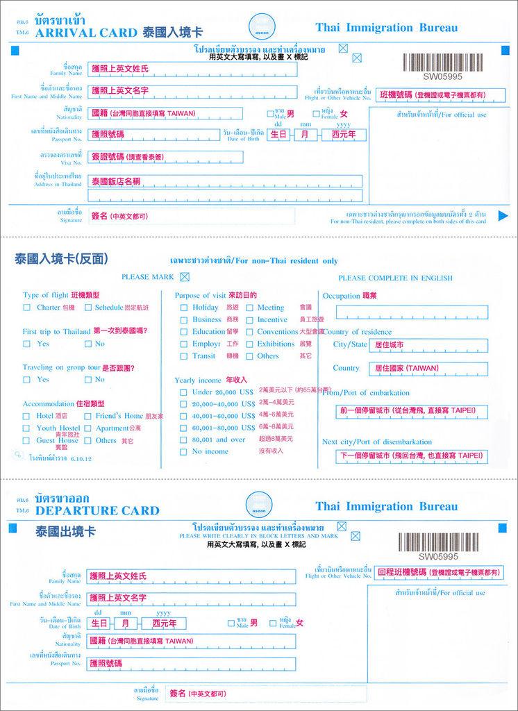 出入境卡.jpg