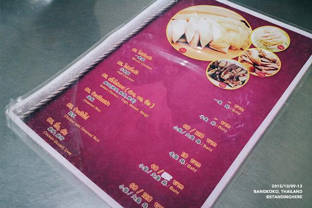 泰國曼谷-水門市場海南雞飯-064