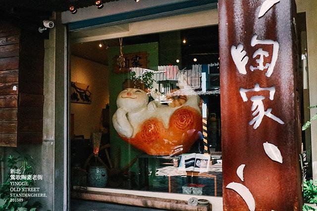 鶯歌陶瓷老街-21