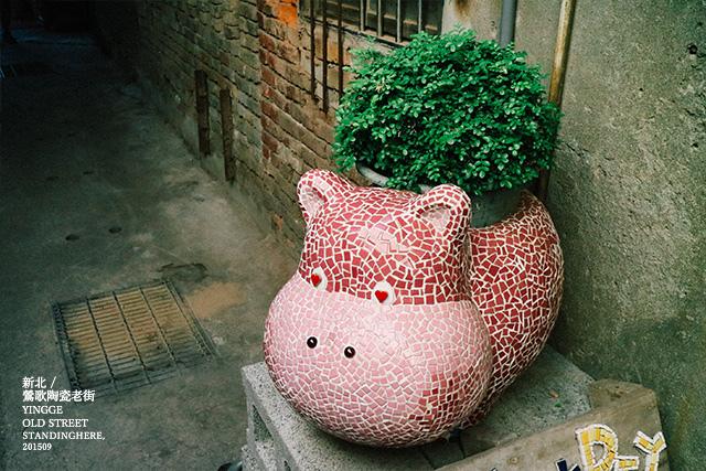 鶯歌陶瓷老街-23