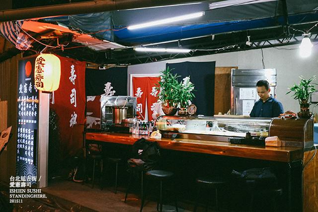 愛憲壽司-08