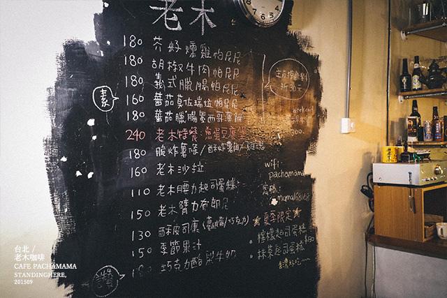 老木咖啡-59