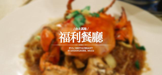 台北萬隆-福利餐廳-00