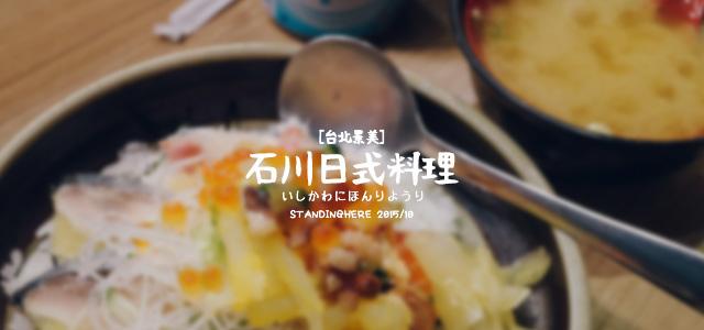 石川日式食堂-00
