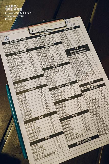 石川日式食堂-01