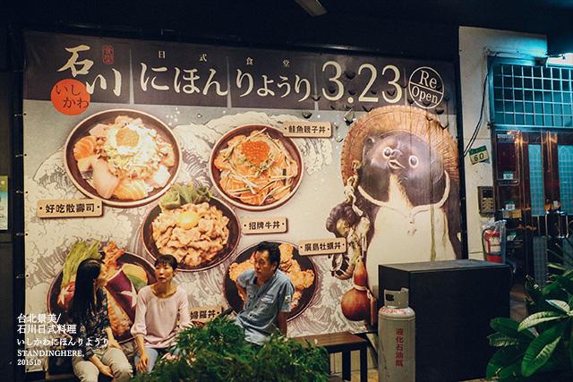 石川日式食堂-02