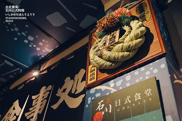 石川日式食堂-11