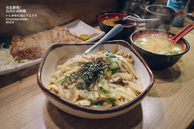 石川日式食堂-16