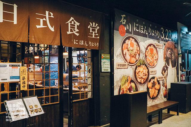 石川日式食堂-22