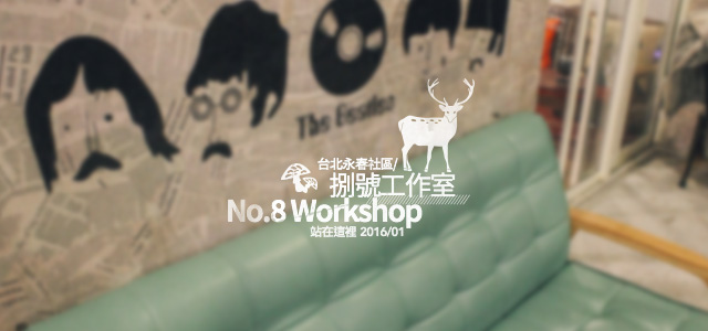 No.8 Workshop 捌號工作室-00