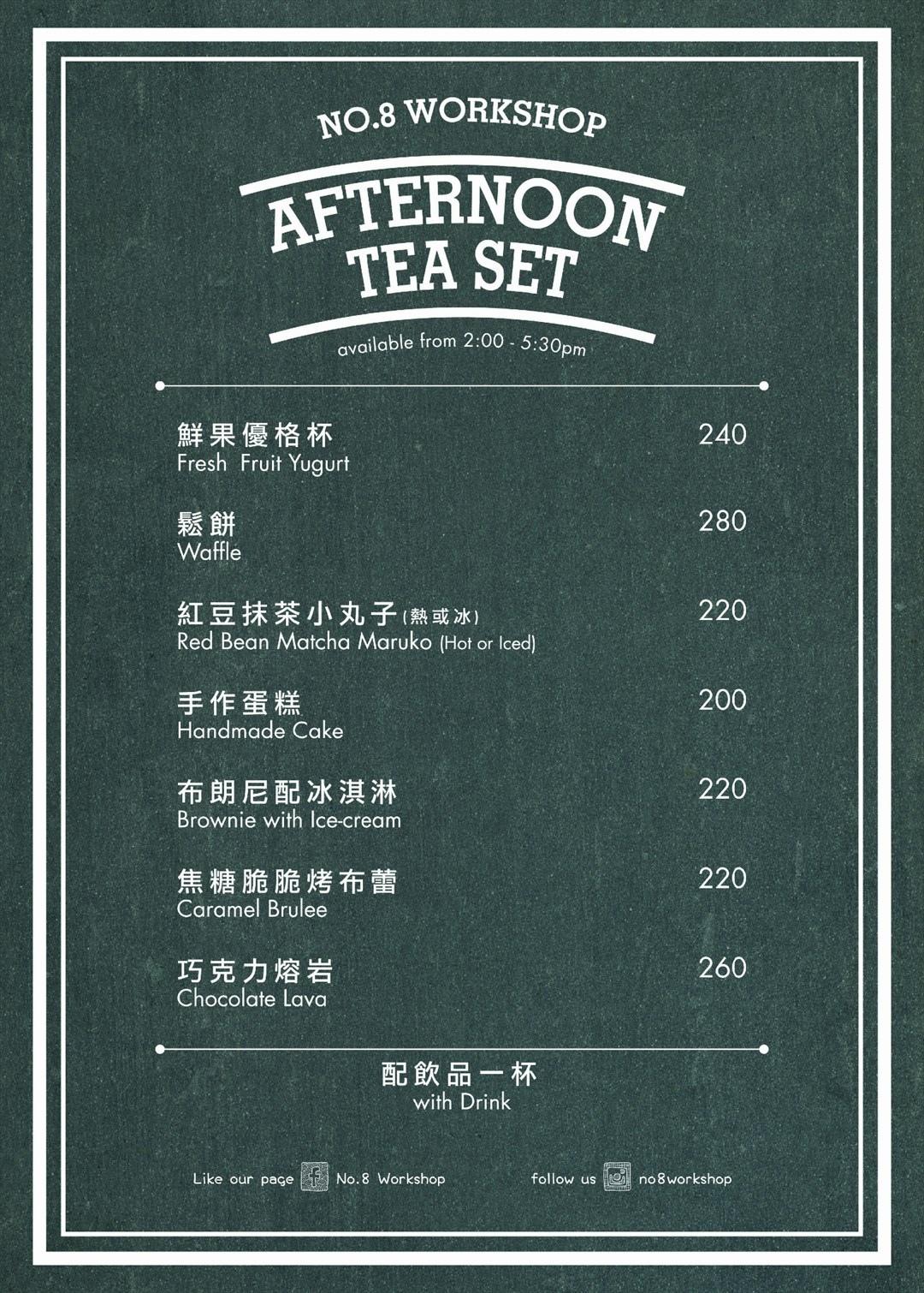No.8 Workshop 捌號工作室-no8workshop-menu-afternoon