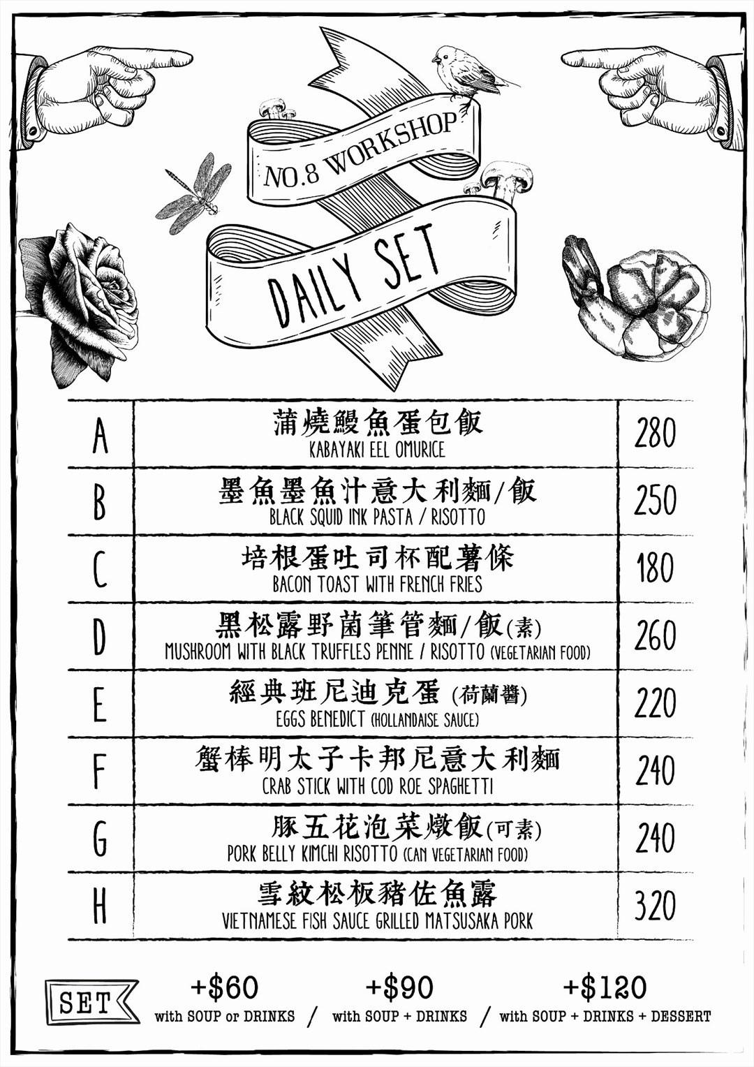 No.8 Workshop 捌號工作室-no8workshop-menu-set