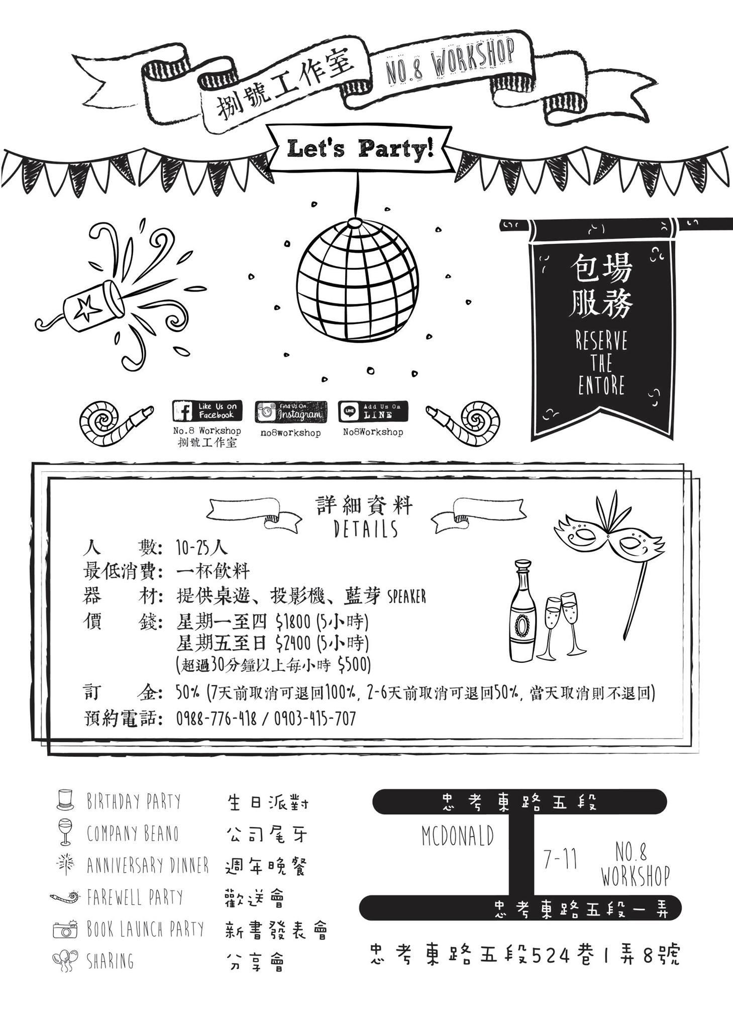 No.8 Workshop 捌號工作室-no8workshop-menu-party