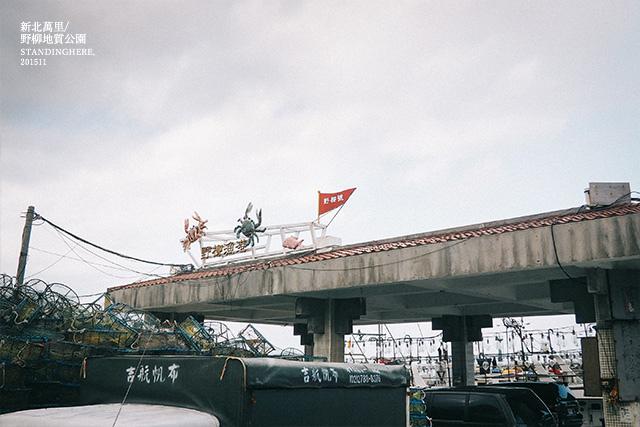 新北萬里野柳-10