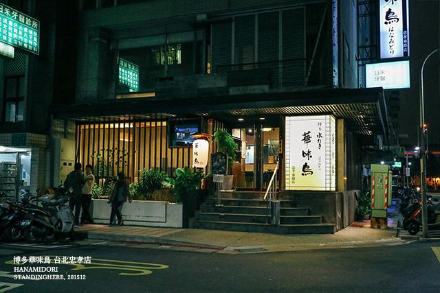博多華味鳥台北忠孝店-02