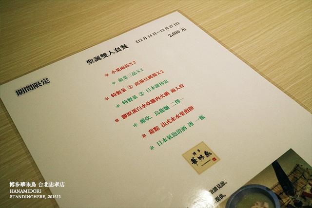 博多華味鳥台北忠孝店-03