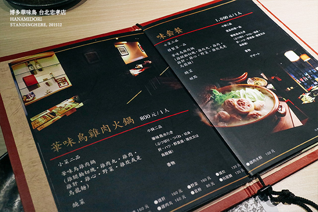 博多華味鳥台北忠孝店-04