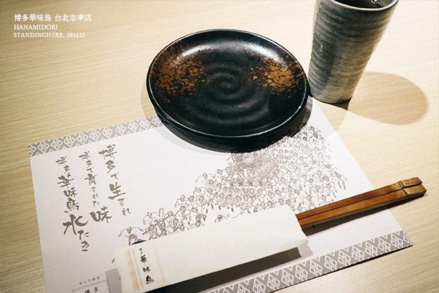 博多華味鳥台北忠孝店-07