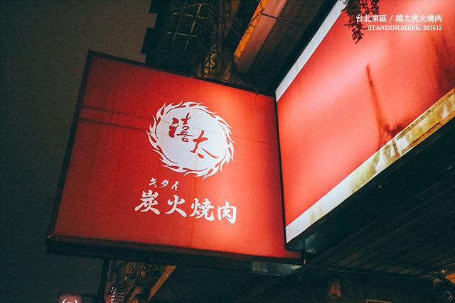 禧太炭火燒肉-01