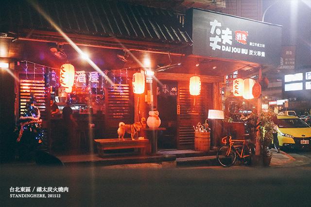禧太炭火燒肉-05