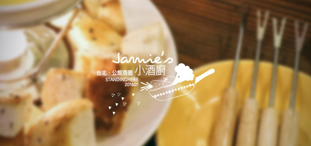 Jamie's小酒廚-00