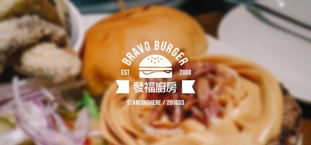 發福廚房 bravo burger-00