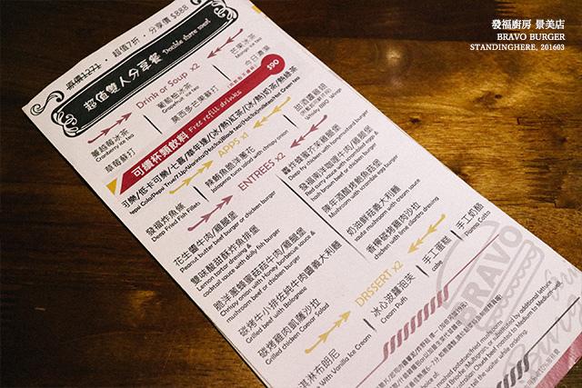 發福廚房 bravo burger-02