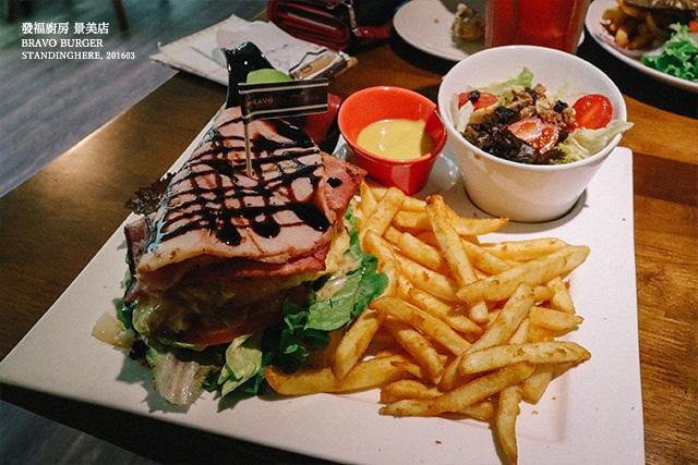 發福廚房 bravo burger-21