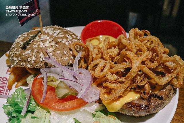 發福廚房 bravo burger-27