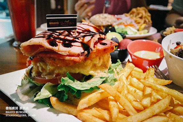 發福廚房 bravo burger-31