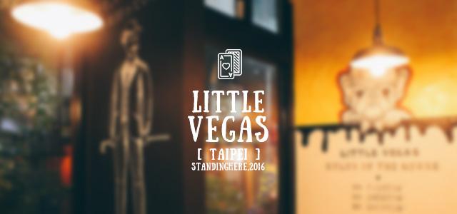 little_vegas_小維加斯_littlevegas