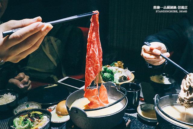 鼎膾一品涮涮鍋 純種和牛嫩肩鍋-28