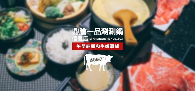 鼎膾一品涮涮鍋 純種和牛嫩肩鍋