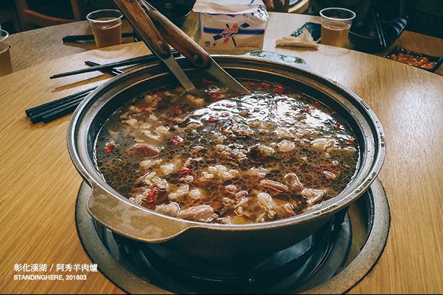 彰化溪湖阿秀羊肉-01