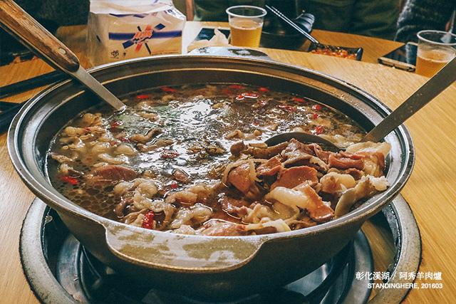 彰化溪湖阿秀羊肉-03