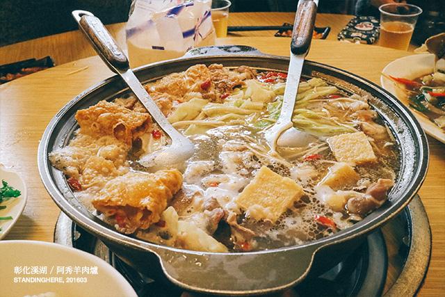 彰化溪湖阿秀羊肉-08