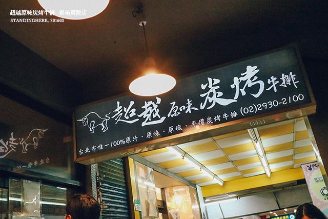 超越原味炭烤牛排-01.jpg