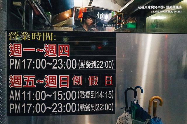 超越原味炭烤牛排-03.jpg