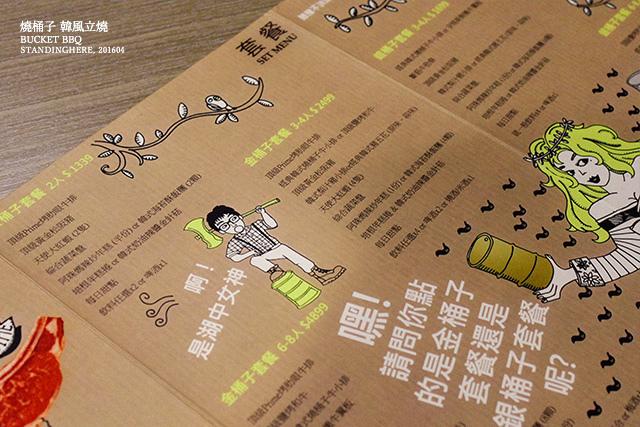 燒桶子韓風立燒-04