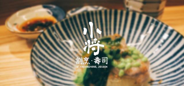 小將割烹壽司-00