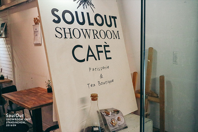 soulout cafe-05