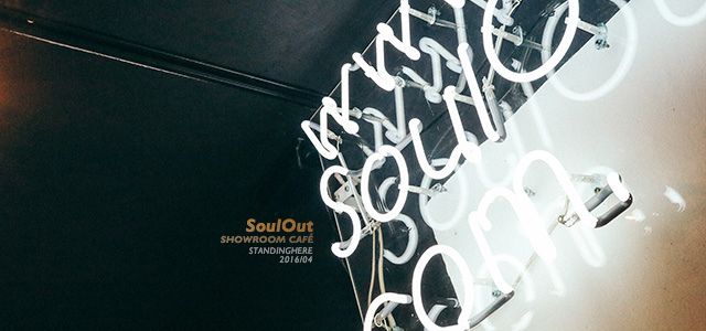 soulout cafe