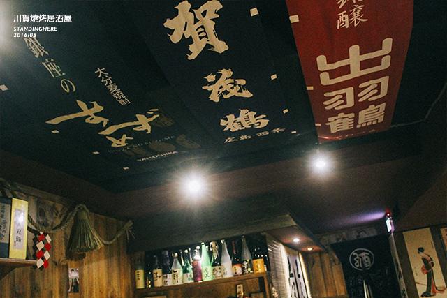 忠孝敦化-川賀燒烤居酒屋-11