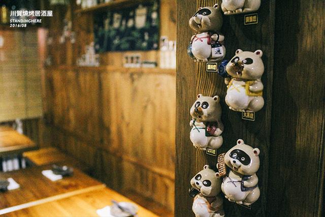 忠孝敦化-川賀燒烤居酒屋-19