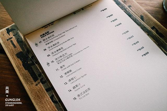 赤峰街-共樂-茶餐廳-02