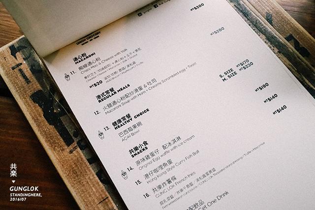 赤峰街-共樂-茶餐廳-03